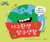 지구환경 탐구생활