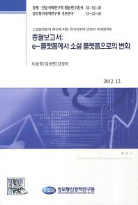 총괄보고서: e 플랫폼에서 소셜 플랫폼으로의 변화