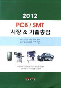 PCB SMT 시장 기술총람(2012)