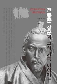 전봉준 장군과 그의 가족 이야기