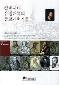 칼빈시대 유럽대륙의 종교개혁가들