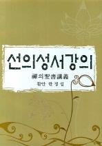 선의 성서 강의(TAPE 6개)