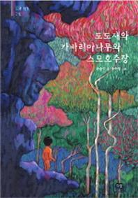 도도새와 카바리아나무와 스모호추장(우리작가그림책 3)