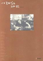이제하 노래 모음 (빈들판 CD 1장)