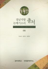 경남지방 논매기소리 총서(하)