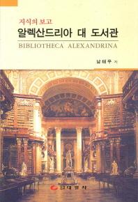 알렉산드리아 대 도서관