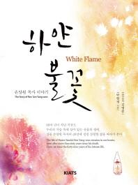 하얀 불꽃(한영합본)