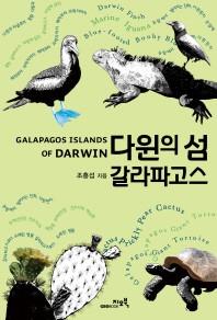 다윈의 섬 갈라파고스