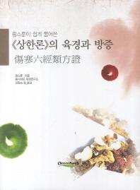 평스룬이 쉽게 풀어쓴 상한론의 육경과 방증