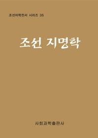 조선 지명학