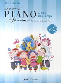 고학년 초보자를 위한 속성 피아노 어드벤쳐 2급 연주