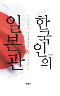 한국인의 일본관