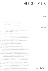 함석헌 수필선집