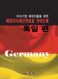 우리기업 해외진출을 위한 해외지식재산권보호 가이드북: 독일 편