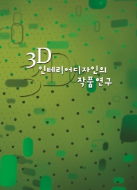 3D 인테리어디자인의 작품연구