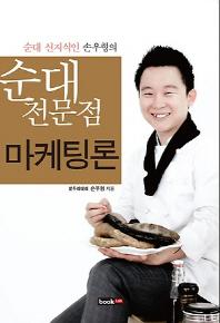 순대 신지식인 손우형의 순대전문점 마케팅론