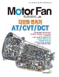모터 팬(Motor Fan) 다단화 변속기 AT/CVT/DCT