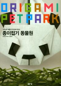 가위 없이 색종이 한 장으로 만드는 종이접기 동물원