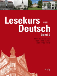 Lesekurs Deutsch Band(독일어 읽기). 2
