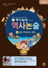 중앙일보 Plus 역사논술. 6: 점점 가까워지는 세계