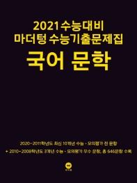 마더텅 고등 국어 문학 수능기출문제집(2020)(2021 수능대비)
