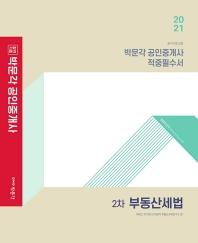 합격기준 박문각 부동산세법 적중필수서(공인중개사 2차)(2021)