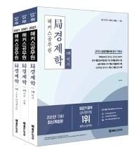 국 경제학 기본서 세트(2021)