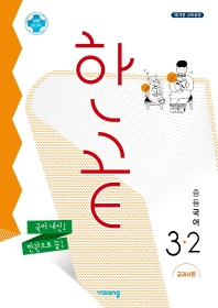 한끝 중등 국어 3-2(교과서편)(2021)