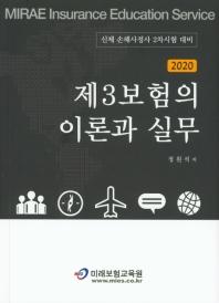 제3보험의 이론과 실무(2020)