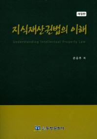 지식재산권법의 이해
