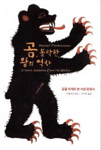 곰 몰락한 왕의 역사