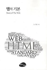 웹의 기본