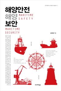 해양안전 해양보안