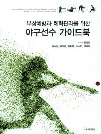 부상예방과 체력관리를 위한 야구선수 가이드북