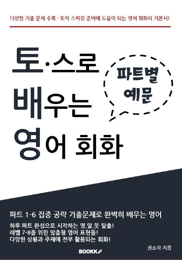 토익스피킹으로 배우는 영어회화 (컬러판)