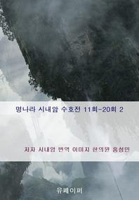 명나라 시내암 수호전 11회-20회 2