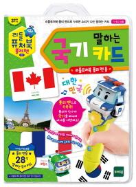 리틀 퓨처북 폴리펜: 말하는 국기 카드
