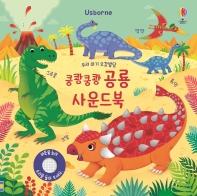 Usborne 우리 아기 오감발달 쿵쾅쿵쾅 공룡 사운드북