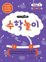 메가두뇌력 Step. 5: 수학 놀이(만5~6세)