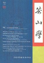 다산학 제5호