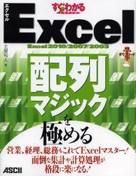 すぐわかるSUPER EXCEL配列マジックを極める EXCEL 2010/2007/2003 營業,經理,總務もこれでEXCELマスタ-!面倒な集計や計算處理が格段に樂になる!