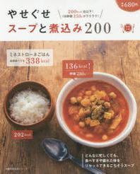 やせぐせス-プと煮こみ200 200KCAL台以下!1日野菜350Gがラクラク!