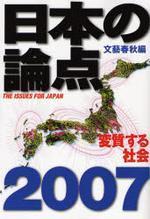日本の論点 2007