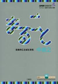 まるごと日本のことばと文化 中級2B1