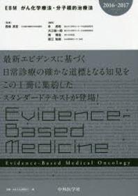 EBMがん化學療法.分子標的治療法 2016-2017EDITION