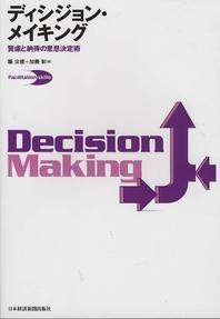 ディシジョン.メイキング 賢慮と納得の意思決定術