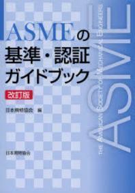 ASMEの基準.認證ガイドブック