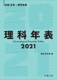 理科年表 第94冊(令和3年)