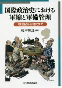 國際政治史における軍縮と軍備管理 19世紀から現代まで