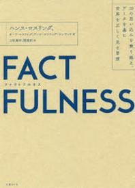 FACTFULNESS 10の思いこみを乘り越え,デ-タを基に世界を正しく見る習慣